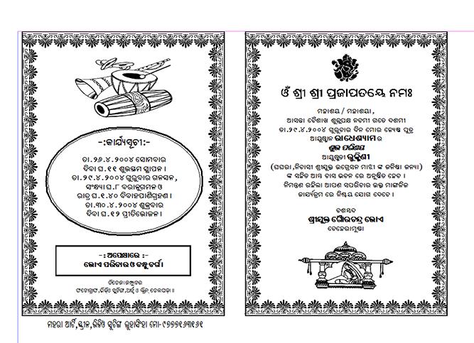 odia wedding card part 4 ଓଡିଆ ବିବାହ କାର୍ଡ  kshirodra mahara