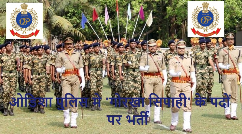 Odisha Police jobs 2019