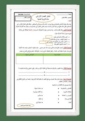 اختبار الفصل الأول في التربية المدنية نموذج 2 للسنة الثالثة ابتدائي