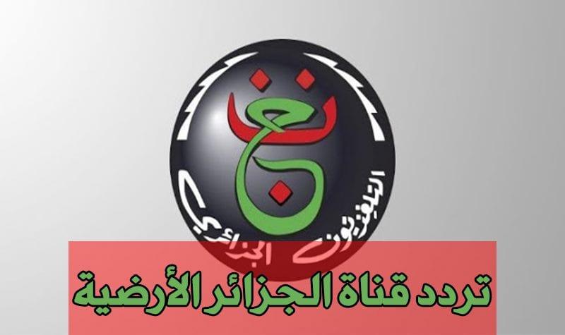 تردد قناة الجزائرية الارضية Programme National علي النايل سات