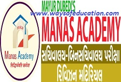 RAPID REVISION 1 TO 8 FOR SACHIVALAY - BIN SACHIVALAY BY MANAS ACADEMY