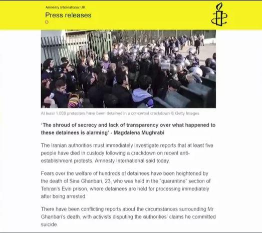 عفو بین الملل خواستار پاسخگویی رژیم آخوندی