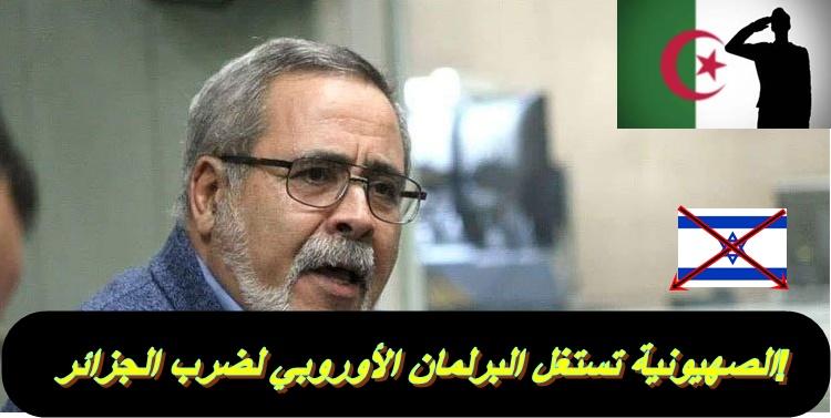 الصهيونية تستغل البرلمان الأوروبي لضرب الجزائر!