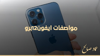 مواصفات هاتف ايفون 12 pro