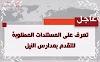 التقدم لمدارس النيل المصرية للعام الدراسى (2020/2021) المصاريف و المستندات المطلوبة