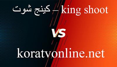 king shoot – كينج شوت - كورة اون لاين | للبث المباشر للمباريات اونلاين
