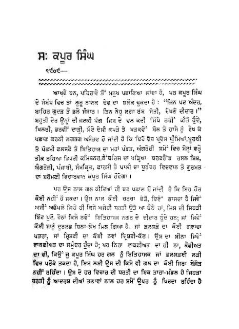 Sirdar Kapur Singh - Man Singh