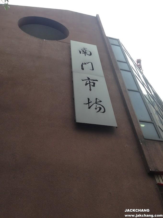 食|台北【大安區】南門市場-端午知名粽子,南園、立家、合興、億長御坊