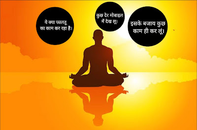 meditation in hindi for beginners