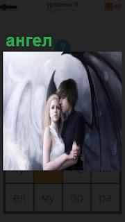 Парень обнимает девочку с крыльями ангел в белом платье и взгляд далеко вперед