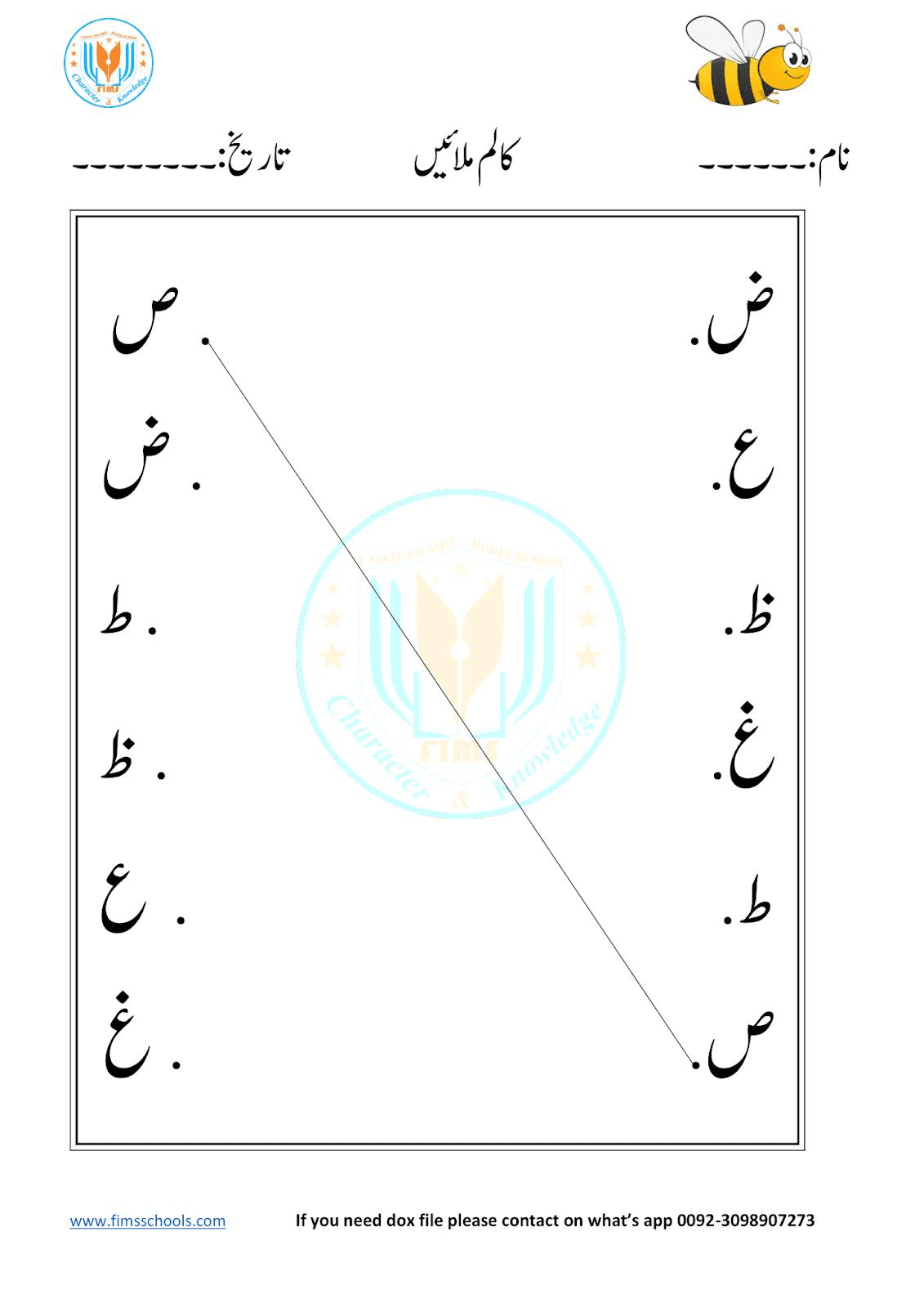 Match The Letters Saad Se Gain Urdu Work Sheets