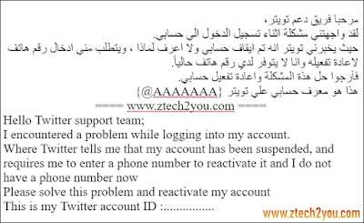activate-and-recovery-suspended-twitter-account