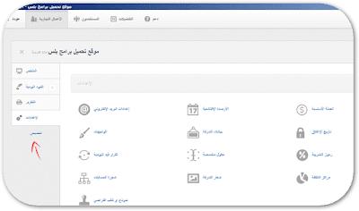 تحميل برنامج محاسبة للشركات الصغيرة Manager Desktop Edition 18