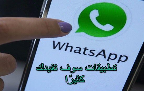 10 تطبيقات لمستخدمي WhatsApp يجب أن تكون موجودة على هاتف الأندرويد الخاص بك