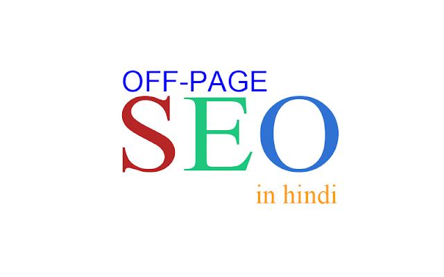 off page seo kya hai, off page seo hindi, off page seo techniques hindi, off page seo tutorial in hindi, off page seo step by step in hindi, seo off page optimization in hindi, on page and off page seo in hindi,