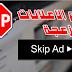 منع اعلانات اليوتيوب و الاعلانات المزعجة من جوجول كروم و فايرفوكس اثناء التصفح 2020 adblock