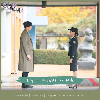 gyeou chamgo inneun naega hago sipeun geon Do Hyung - So We (그래서 우리는) Beautiful Love, Wonderful Life OST Part 9 Lyrics