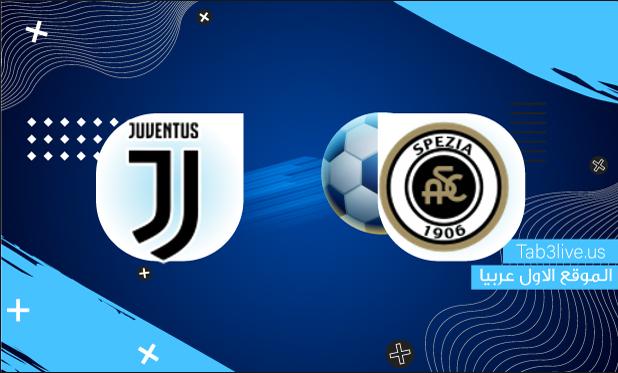 نتيجة مباراة يوفنتوس وسبيزيا اليوم 2021/09/22 الدوري الإيطالي