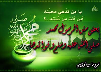 بعض سنن الرسول محمد (صلى الله عليه وسلم) و فوائدها | آهات إسلامية مؤثرة بجودة عالية