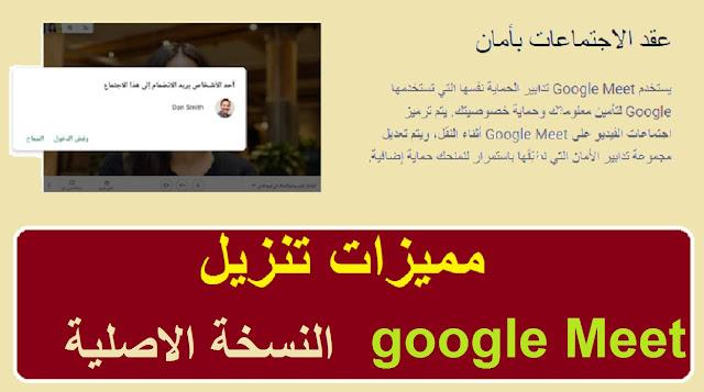 """""""تنزيل برنامج ميت"""" meet.google.com recording""""google meet تنزيل"""" """"google meet تنزيل"""" """"google meet تنزيل للكمبيوتر"""" """"google meet تنزيل مجاني"""" """"google meet تنزيل pc"""" """"google hangout meet تنزيل"""" """"google hangouts meet تنزيل"""" """"تنزيل google meet للايفون"""" """"تنزيل google meet attendance"""" """"google meet download apk"""" """"google meet download app"""" """"google meet download apk for pc"""" """"google meet download android"""" """"google meet download app for pc"""" """"google meet download app store"""" """"google meet download apk for laptop"""" """"google meet download apple"""" """"google meet download apk for windows"""" """"google meet download apk pure"""" """"google meet download by apk"""" """"google meet download by google"""" """"can google meet be downloaded on laptop"""" """"google meet download.com"""" """"google meet download pc"""" """"google meet apk download.com"""" """"google meet snap camera download"""" """"google meet download desktop"""" """"google meet download download for pc"""" """"google meet download extension"""" """"google meet attendance extension download"""" """"google meet download for pc"""" """"google meet download for windows 10"""" """"google meet download for windows 7"""" """"google meet download for mac"""" """"google meet download for macbook"""" """"google meet download for pc apk"""" """"google meet download for laptop free"""" """"google meet download for laptop apk"""" """"google meet download for apk"""" """"google meet download free apk"""" """"google meet download grid view"""" """"google meet download google"""" """"google meet hangouts download"""" """"google meet hangout download"""" """"google meet app download how"""" """"google meet kitkat download"""" """"google meet download karna hai"""" """"google meet download laptop"""" """"google meet download link"""" """"google meet download link for android"""" """"google meet download linux"""" """"google meet download latest version"""" """"google meet download laptop windows 10"""" """"google meet llc download"""" """"google meet download for laptop windows 7"""" """"google meet apk download latest version"""" """"google meet download mac"""" """"google meet download meet"""" """"google meet download on pc"""" """"google meet download old version"""" """"google meet download o"""