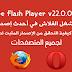 adobe flash الاصدار الجديد لجميع المتصفحات