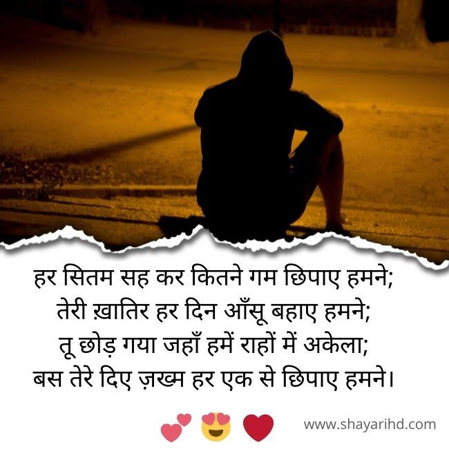 Dhokebaaz Shayari in Hindi for girlfriend
