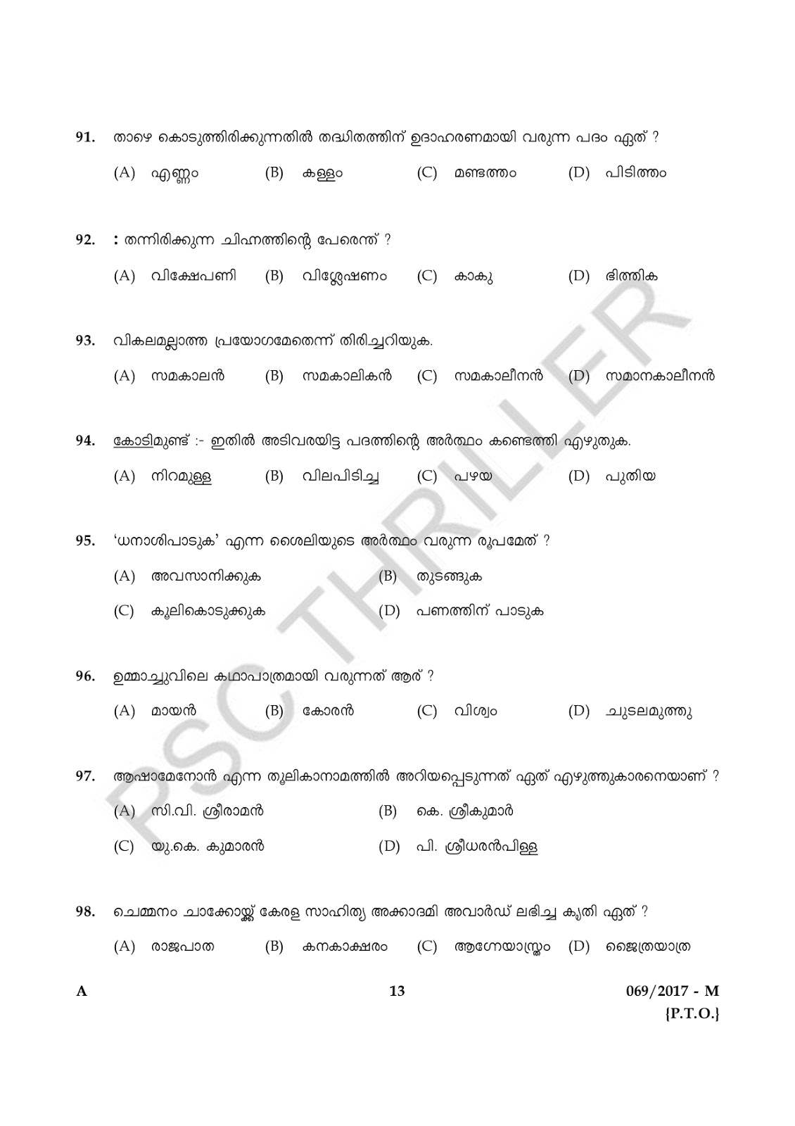 LDC-Question Paper -69/2017 - Kerala PSC