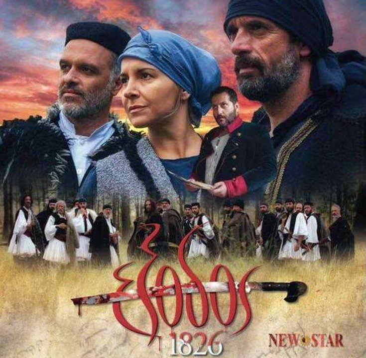 Προβολή της ταινίας «Έξοδος 1826» στο Πνευματικό Κέντρο της Μητρόπολης Αλεξανδρούπολης