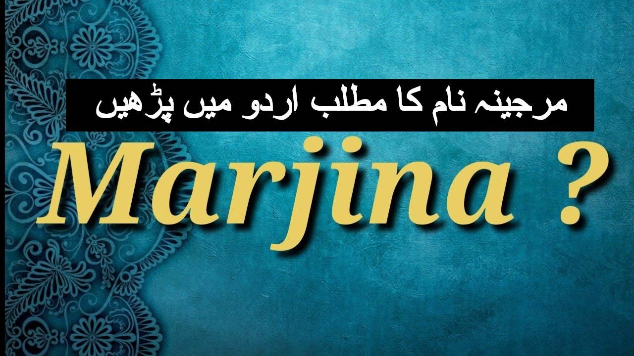 marjina meaning - Marjina Name Meaning In English Urdu