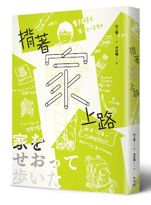 《揹著家上路》 日記 (中文版)