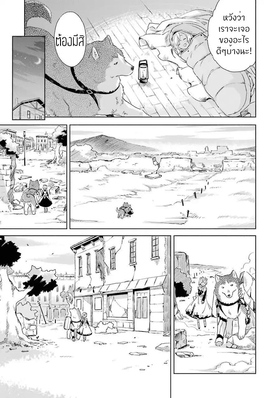 อ่านการ์ตูน Tabi to Gohan to Shuumatsu Sekai ตอนที่ 1 หน้าที่ 22