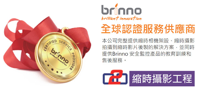 Brinno全球認證之台灣服務供應商