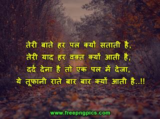 Sad-Shayari-Images-Hd