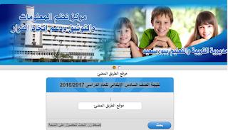 نتيجة الصف السادس الابتدائى لمحافظة بور سعيد ,نتيجة الشهادة الابتدائية نصف العام محافظة بور سعيد2017