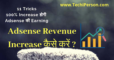 Tricks to Adsense revenue increase karne ke  - कैसे करें