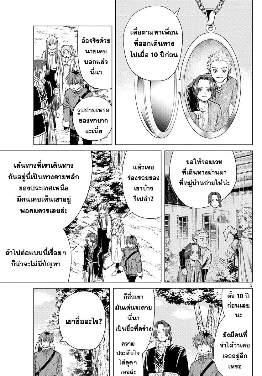 อ่านการ์ตูน Sousou no Frieren ตอนที่ 34 หน้าที่ 3