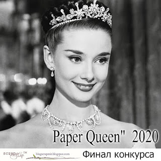 "Финал ""Paper Queen"""