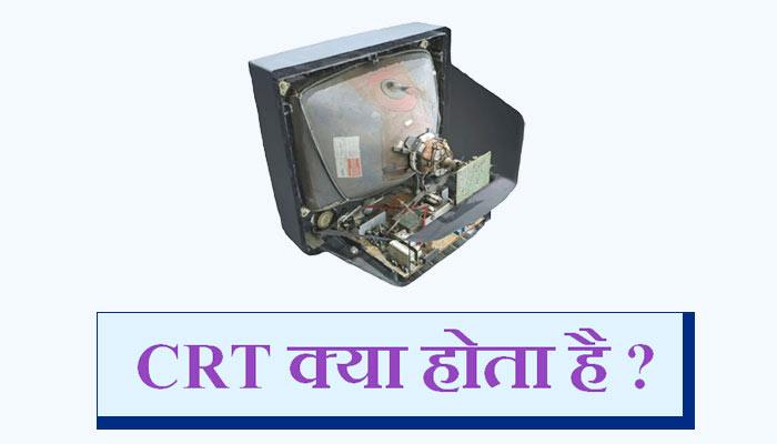 CRT full form in Hindi - सी.आर.टी क्या है?