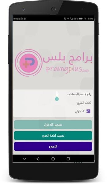 تسجيل الدخول برنامج بنك الرياض