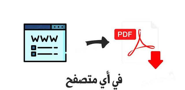 حفظ اي صفحة انترنت بصيغة pdf او html بطريقة سهلة بدون برامج وبنقرة زر على اي متصفح. طريقة حفظ صفحة انترنت بصيغة pdf حفظ صفحات المتصفح بصيغة pdf او اي صيغة اخرى.
