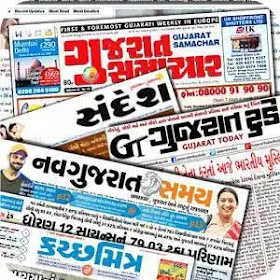 DAILY NEWS PAPER READ AND DOWNLOAD