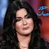 حبس سما المصري على ذمة التحقيق