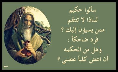 اقوال عن الحكمة والعقل