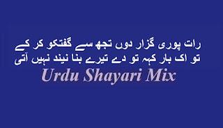رات پوری گزار دوں   Love poetry   Love shayari   Urdu poetry