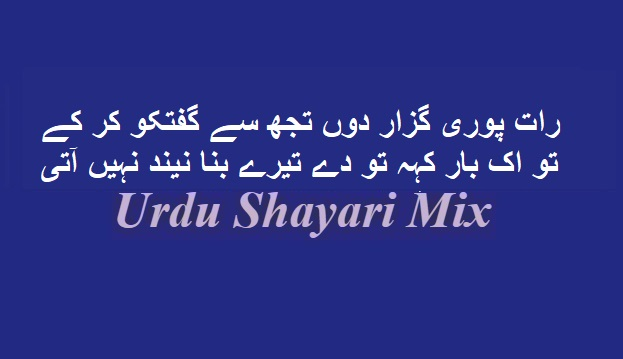 رات پوری گزار دوں | Love poetry | Love shayari | Urdu poetry