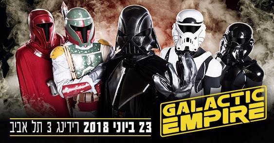 להקת גלקטיק אמפייר (Galactic Empire) בישראל - יוני 2018