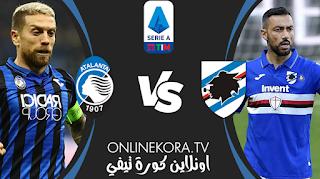 مشاهدة مباراة سامبدوريا وأتلانتا بث مباشر اليوم 28-02-2021 في الدوري الإيطالي