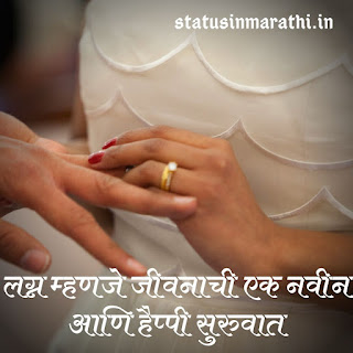Happy Married Life Status In Marathi