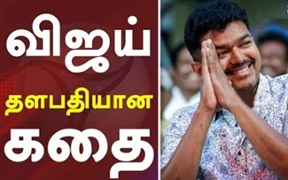 A Story Of Actor Vijay | Happy Birthday Thalapathi VIJAY,Vijay Birthday Special