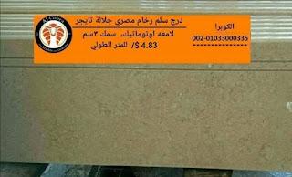 الرخام المصرى جلاله تايجر